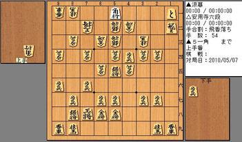 2010/05/03 安用寺六段指導3